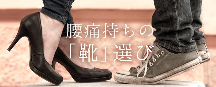 腰痛持ちの靴の選び方